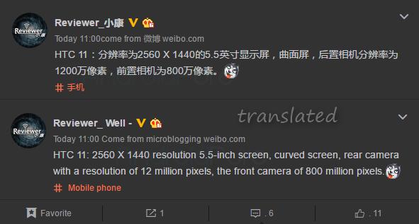 Смартфон HTC 11 может получить 12-мегапиксельную камеру