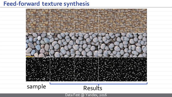Синтез изображений с помощью глубоких нейросетей. Лекция в Яндексе - 13