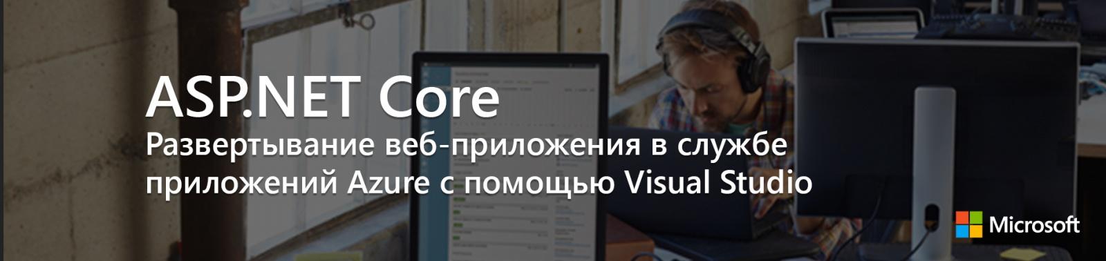 ASP.NET Core: Развертывание веб-приложения в службе приложений Azure с помощью Visual Studio - 1