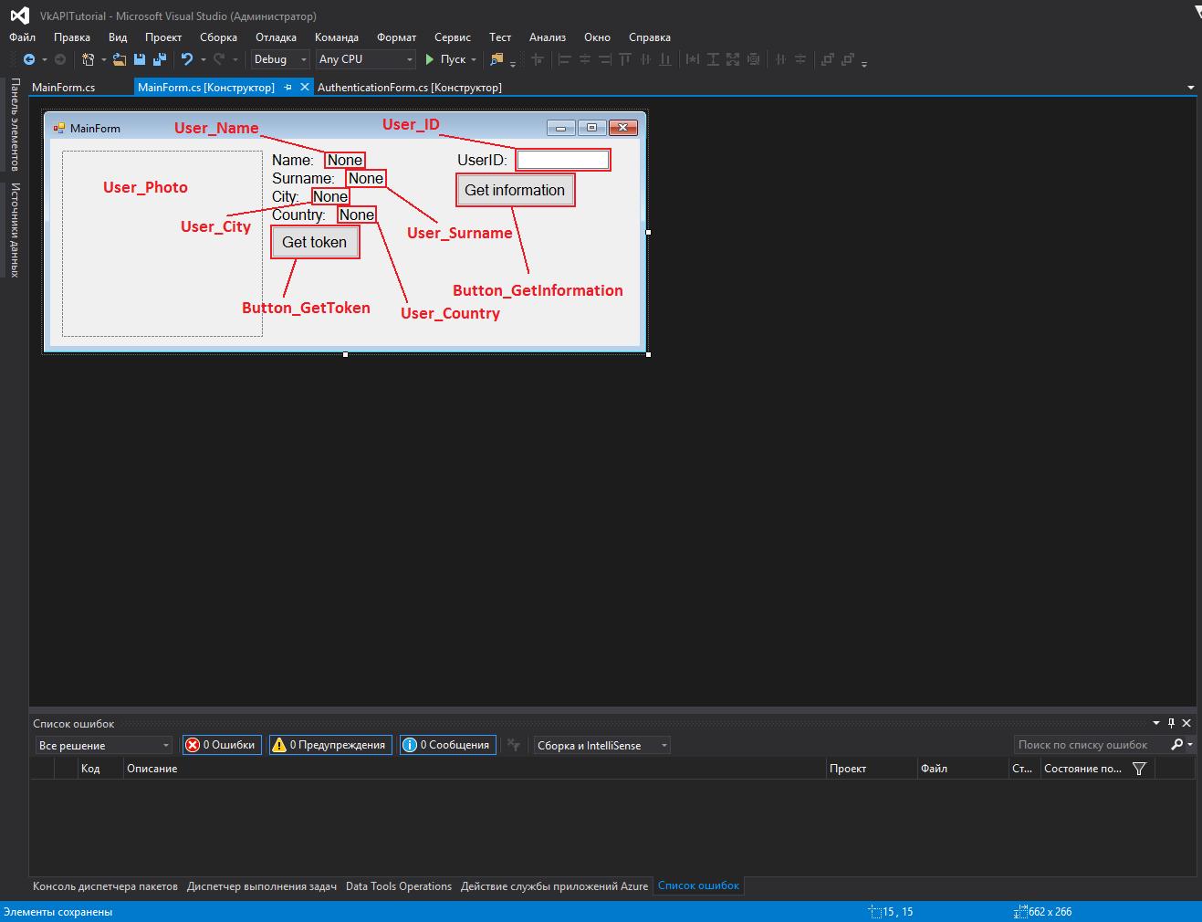 Работа с API ВКонтакте на C# - 1