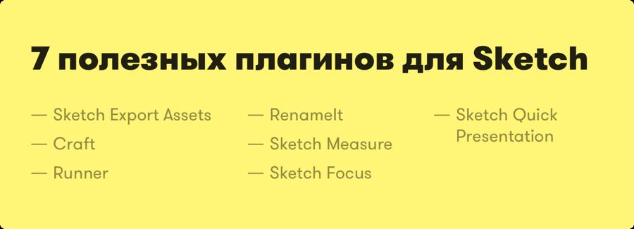 7 полезных плагинов для Sketch - 1