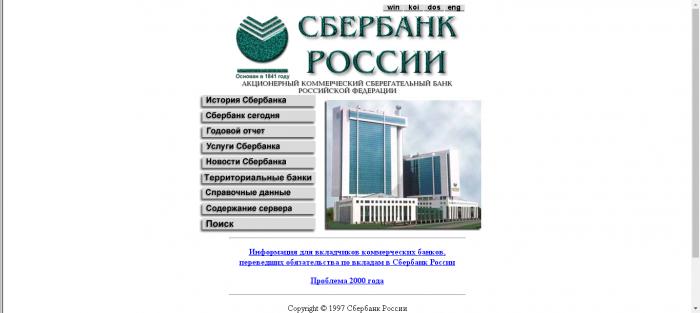 Эволюция сайтов российских компаний: отзари рунета донаших дней