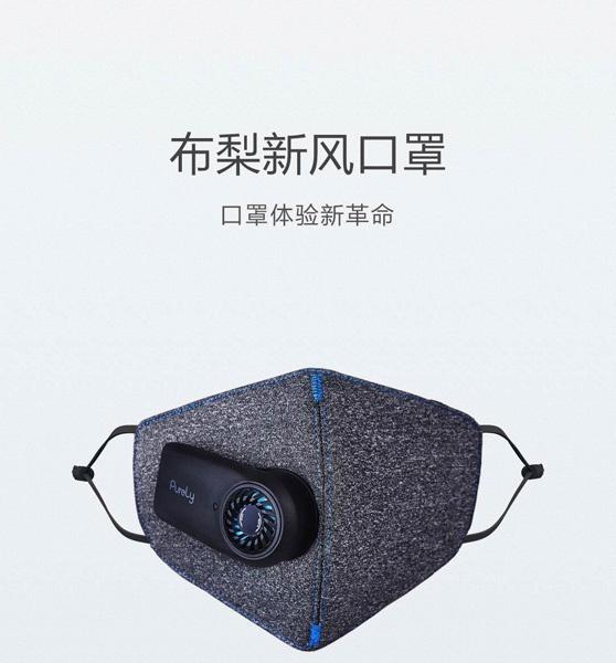 Xiaomi Purely
