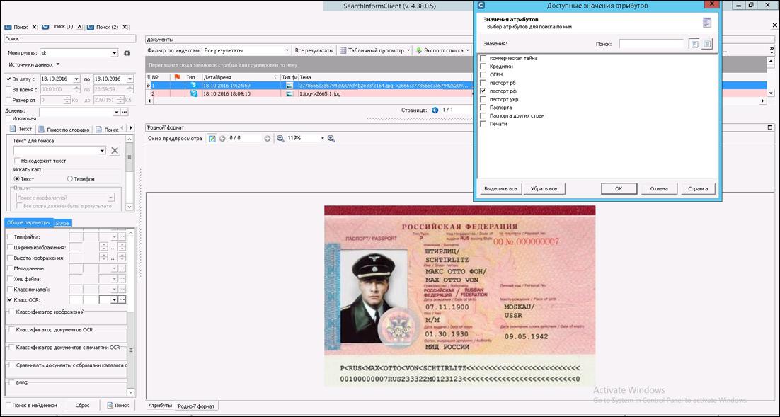 Как технологии ABBYY помогают улучшить работу систем обнаружения утечек данных - 5