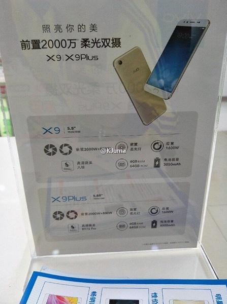 Характеристики смартфонов Vivo X9 и X9 Plus опубликованы на информационном вкладыше