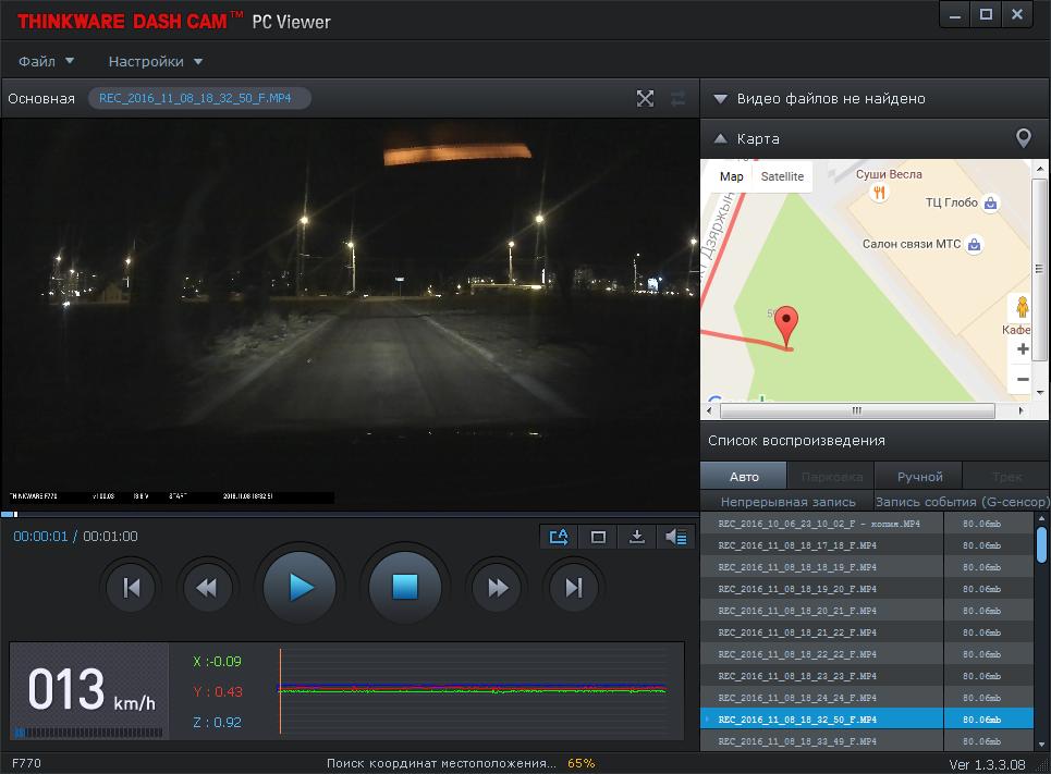 Обзор корейских регистраторов ThinkWare F770 и F50: когда во главе угла – качество видео - 17