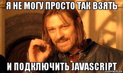 Includor.js, или @j includor - 1