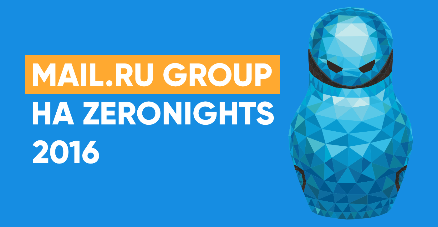 Конкурс на ZeroNights 2016 от Mail.Ru Group - 1