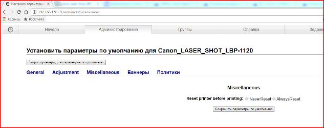 Принтер Canon Laser Shot LBP-1120 и принт-сервер на базе Raspberry Pi - 5