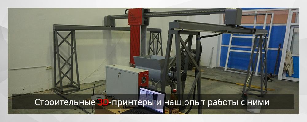 Строительные 3D-принтеры и наш опыт работы с ними - 1