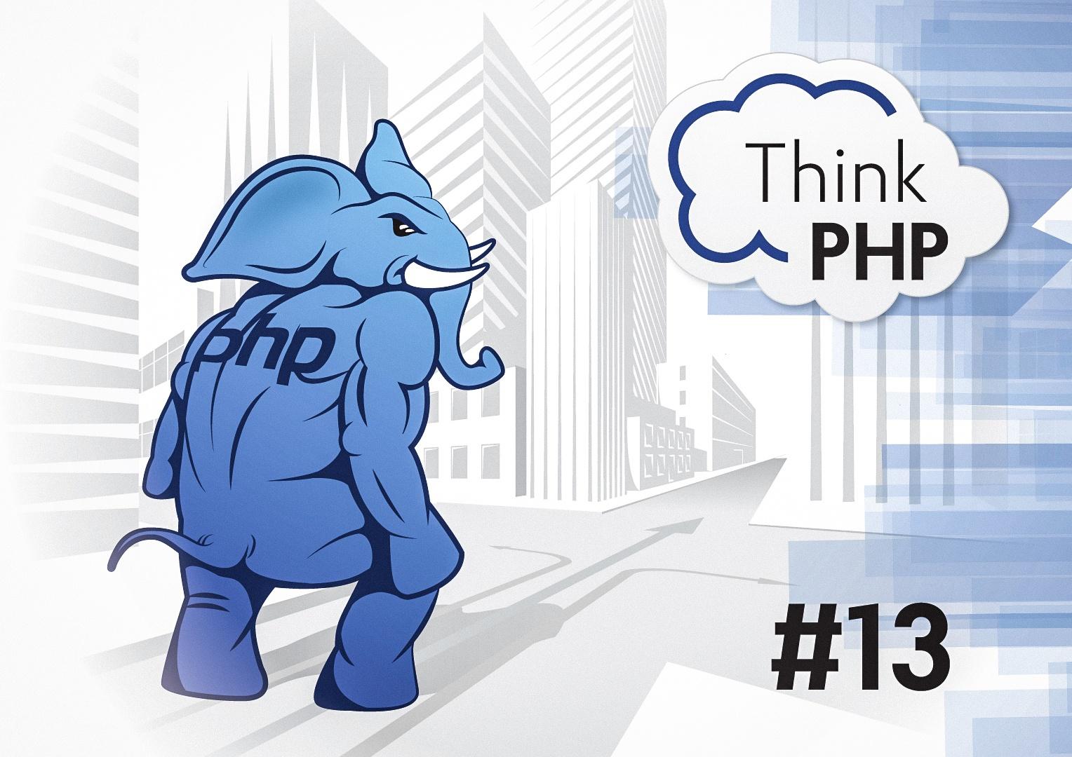 Анонс митапа ThinkPHP #13 - 2