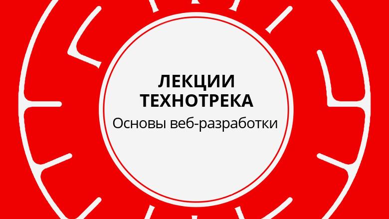 Лекции Технотрека. Основы веб-разработки (весна 2016) - 1