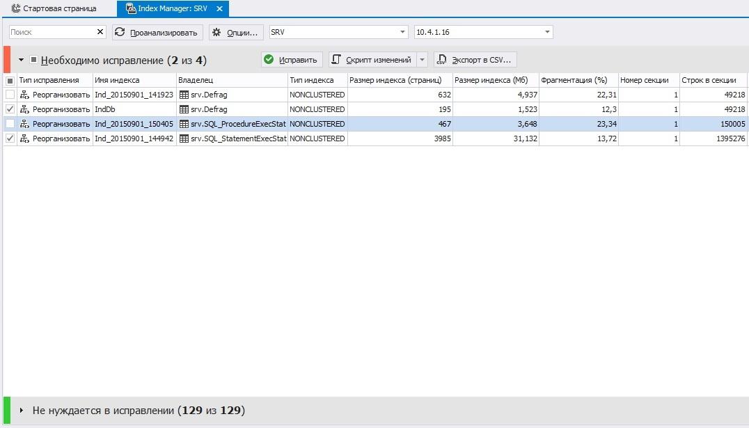 Полезные возможности dbForge для администрирования баз данных MS SQL Server - 11