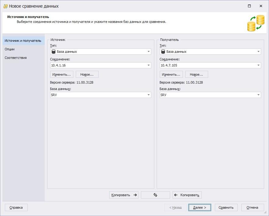 Полезные возможности dbForge для администрирования баз данных MS SQL Server - 5