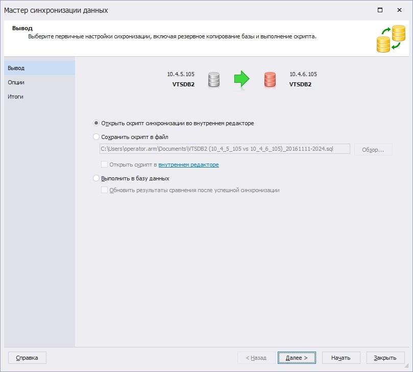 Полезные возможности dbForge для администрирования баз данных MS SQL Server - 7