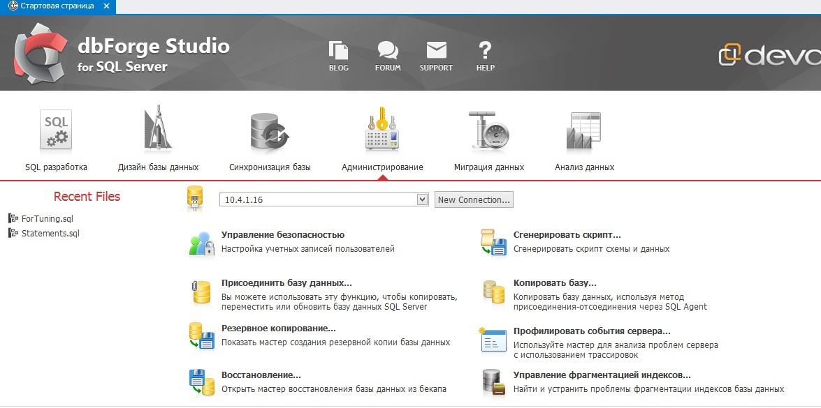 Полезные возможности dbForge для администрирования баз данных MS SQL Server - 8