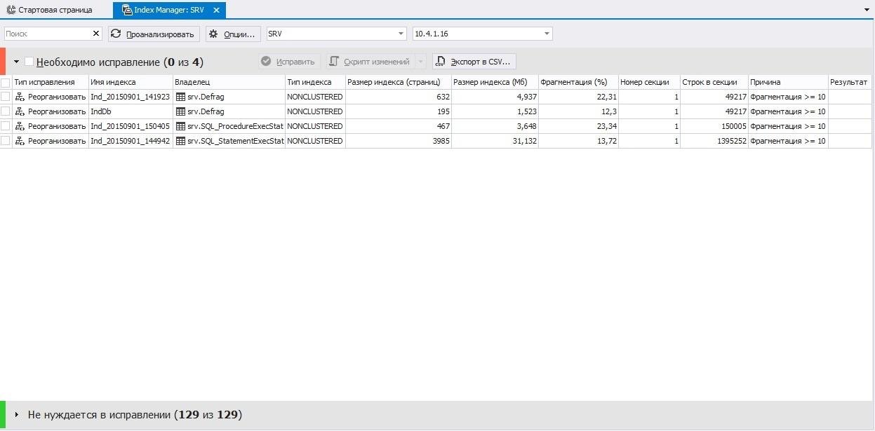 Полезные возможности dbForge для администрирования баз данных MS SQL Server - 9