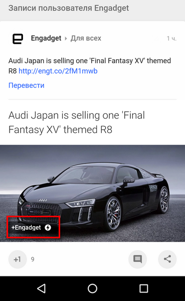 Google AMP теперь ускоряет и странички Google+