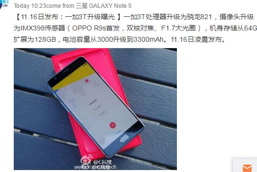 Смартфон OnePlus 3T действительно будет похож на OnePlus 3