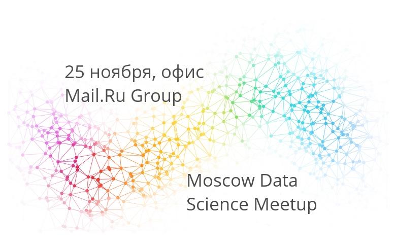 Приглашаем на Moscow Data Science Meetup 25 ноября - 1