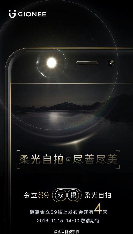 Смартфон Gionee S9 получил не только сдвоенную камеру, но и фронтальную вспышку
