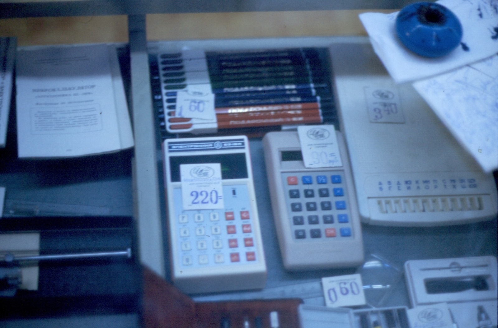 Калькулятор для тов. Косыгина - 13