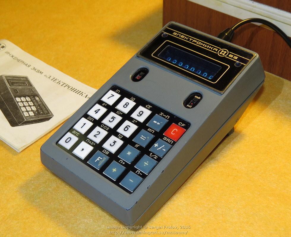 Калькулятор для тов. Косыгина - 4