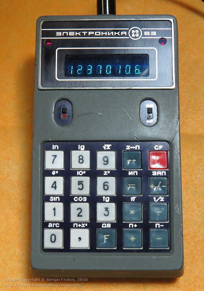 Калькулятор для тов. Косыгина - 7