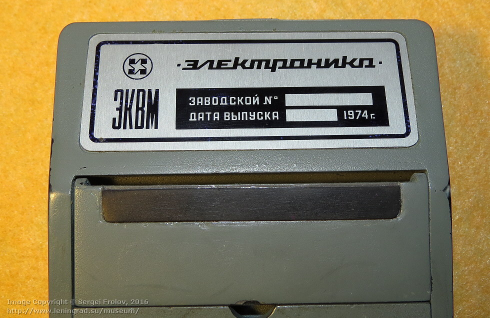 Калькулятор для тов. Косыгина - 9