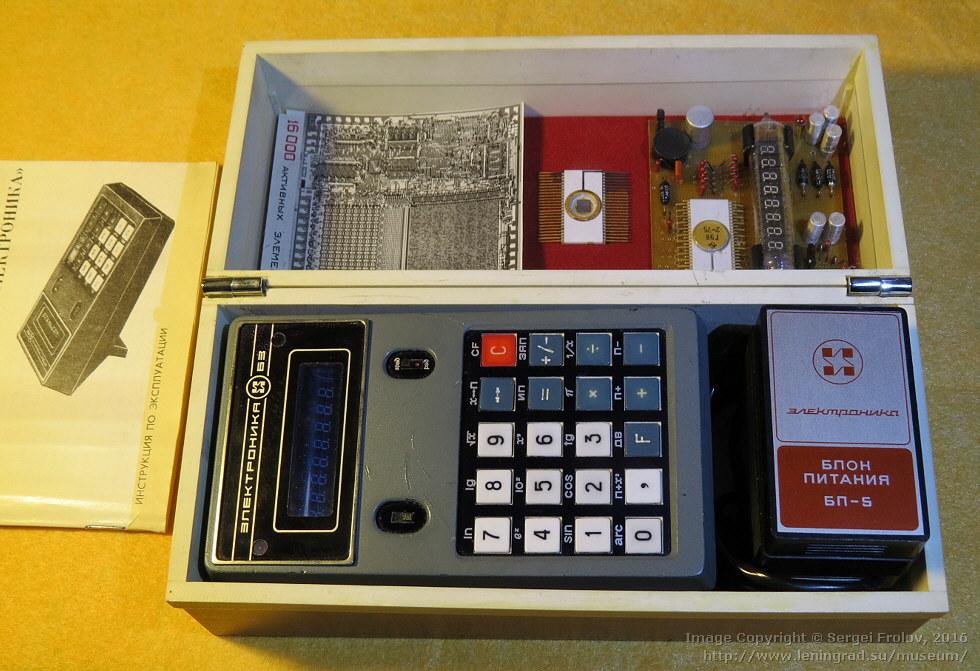 Калькулятор для тов. Косыгина - 1