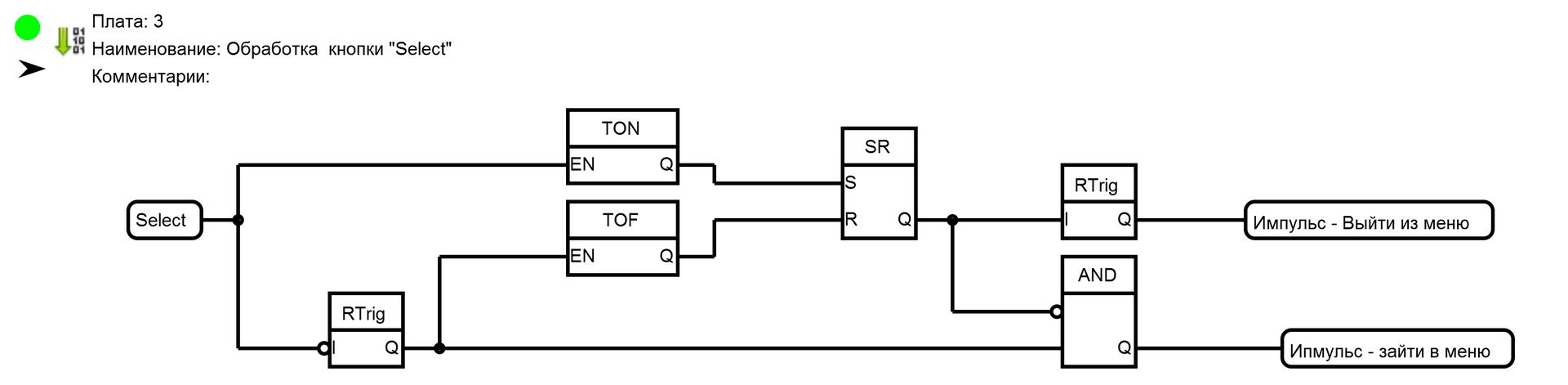 Создание меню с помощью программы FLProg - 11