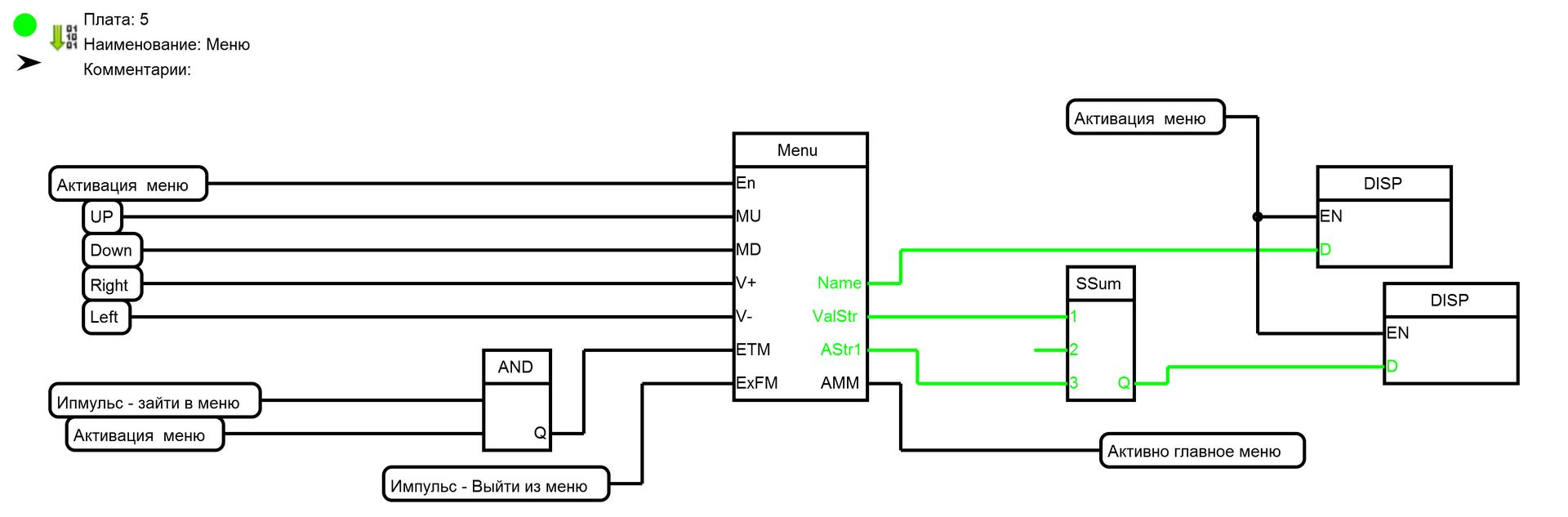 Создание меню с помощью программы FLProg - 13