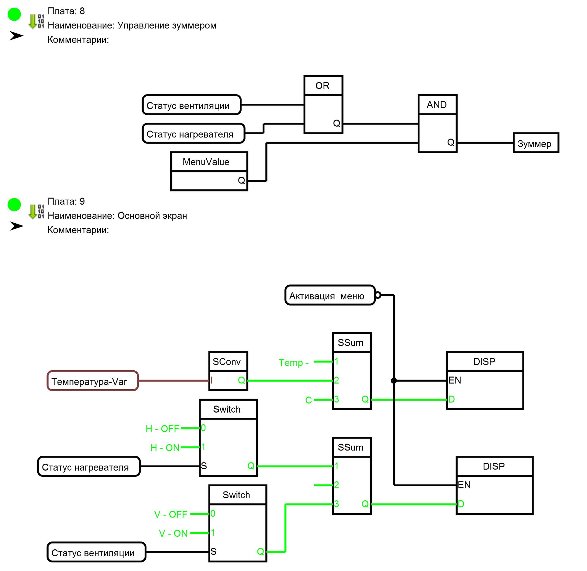 Создание меню с помощью программы FLProg - 22