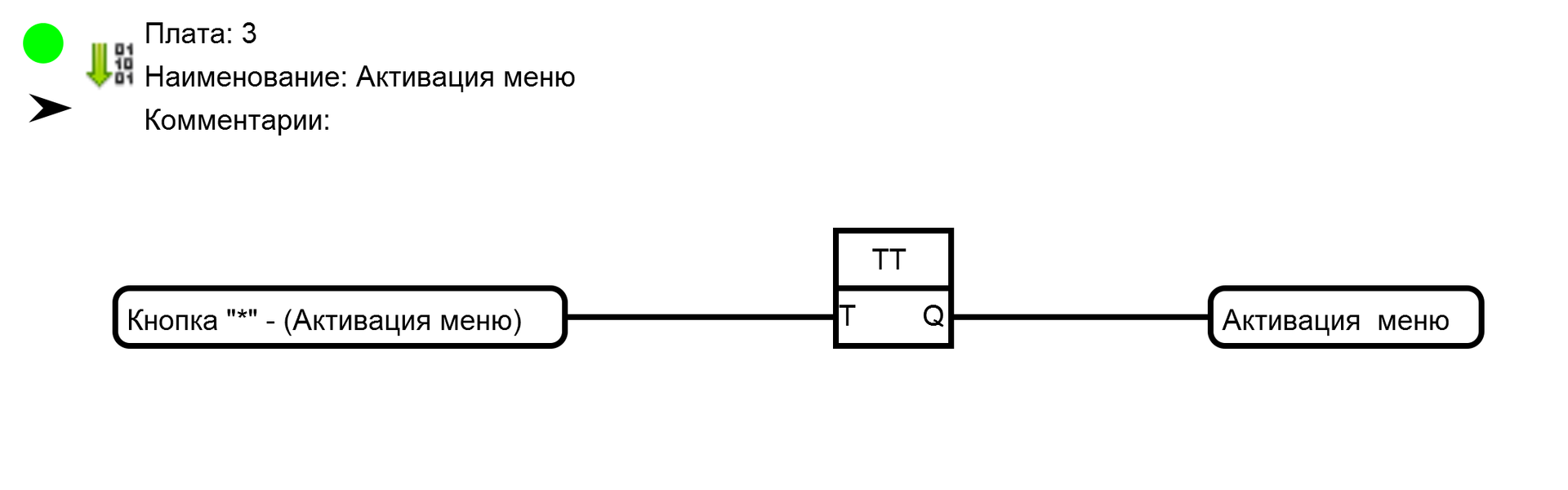 Создание меню с помощью программы FLProg - 28