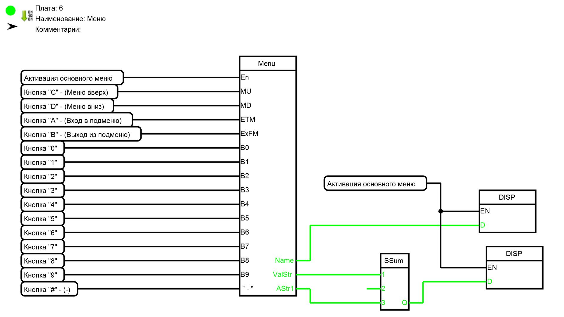 Создание меню с помощью программы FLProg - 32