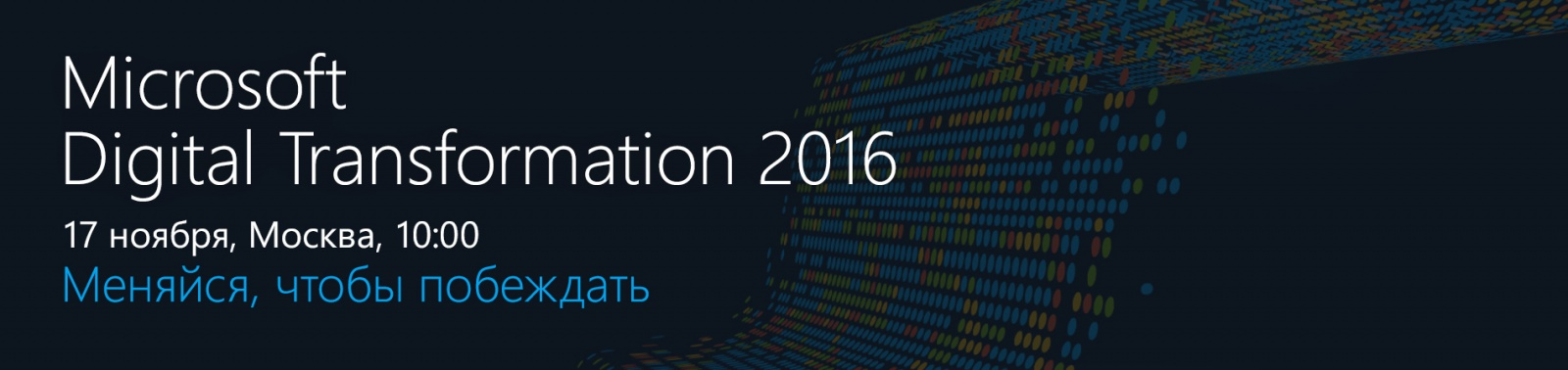 Digital Transformation 2016 - 1