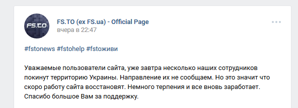 Борьба с пиратством в Украине: изъятие серверов fs.to и закрытие ex.ua - 2