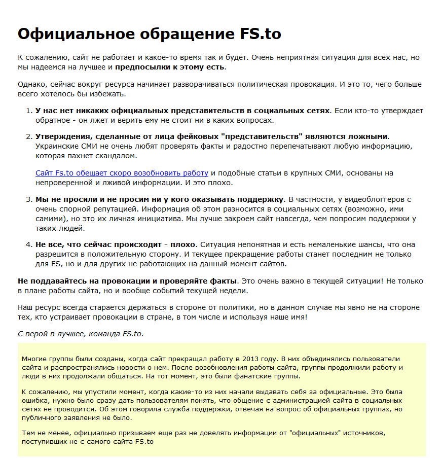 Борьба с пиратством в Украине: изъятие серверов fs.to и закрытие ex.ua - 3