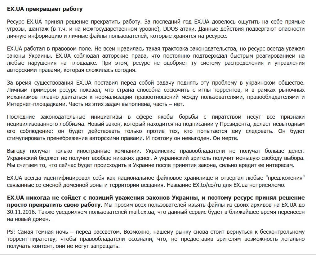 Борьба с пиратством в Украине: изъятие серверов fs.to и закрытие ex.ua - 4