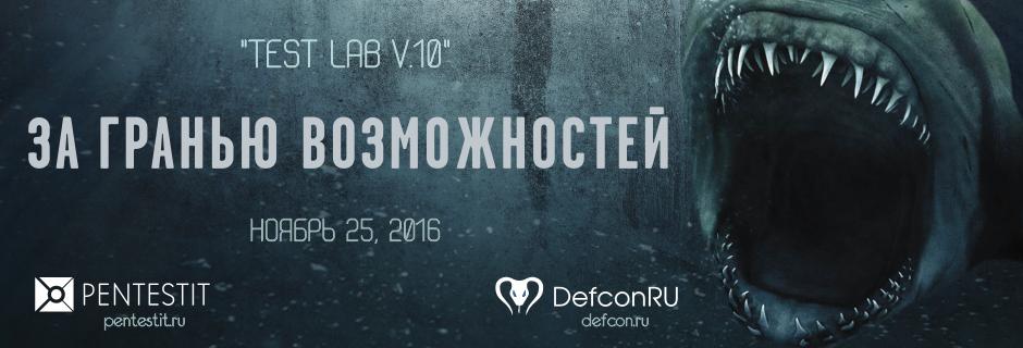 Лаборатория тестирования на проникновение «Test lab v.10» — за гранью хакерских возможностей - 1
