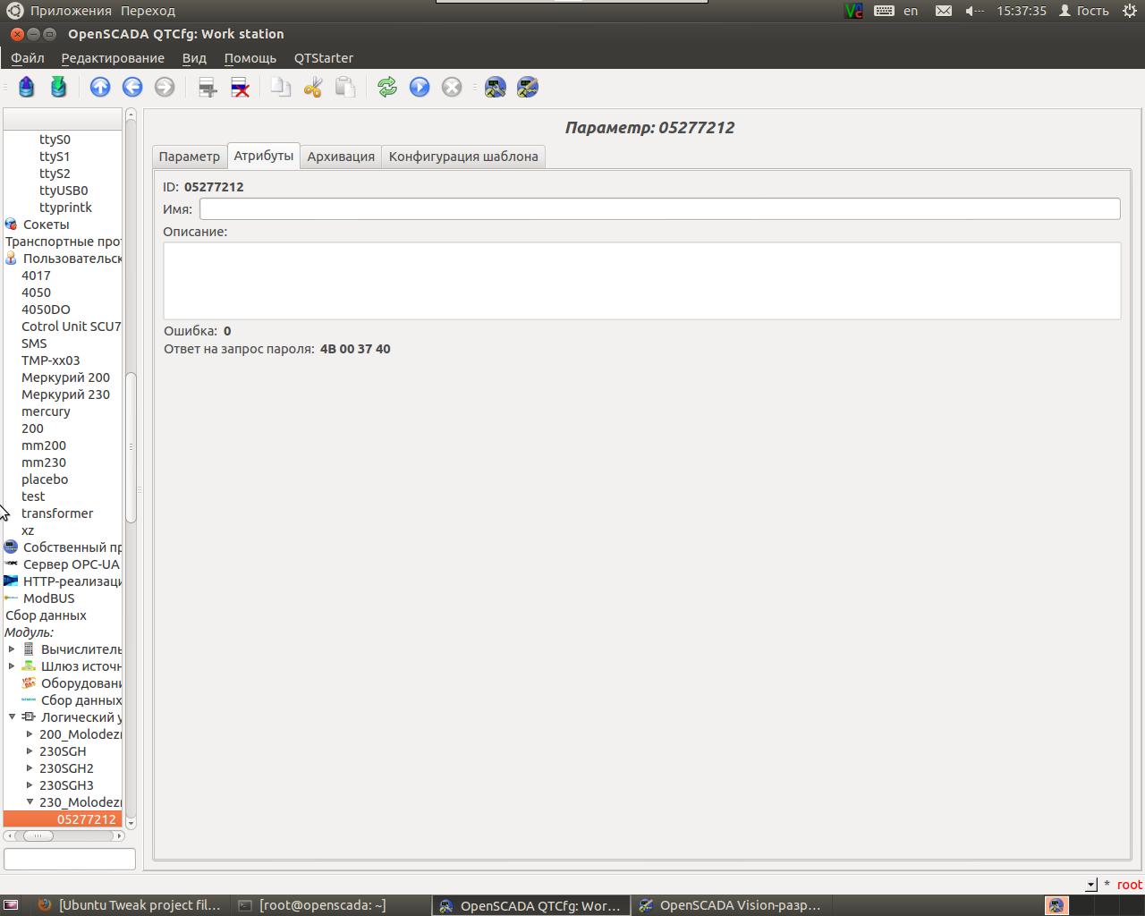 Пишем протоколы счетчиков Меркурий 230 и Меркурий 200 для OpenSCADA - 11