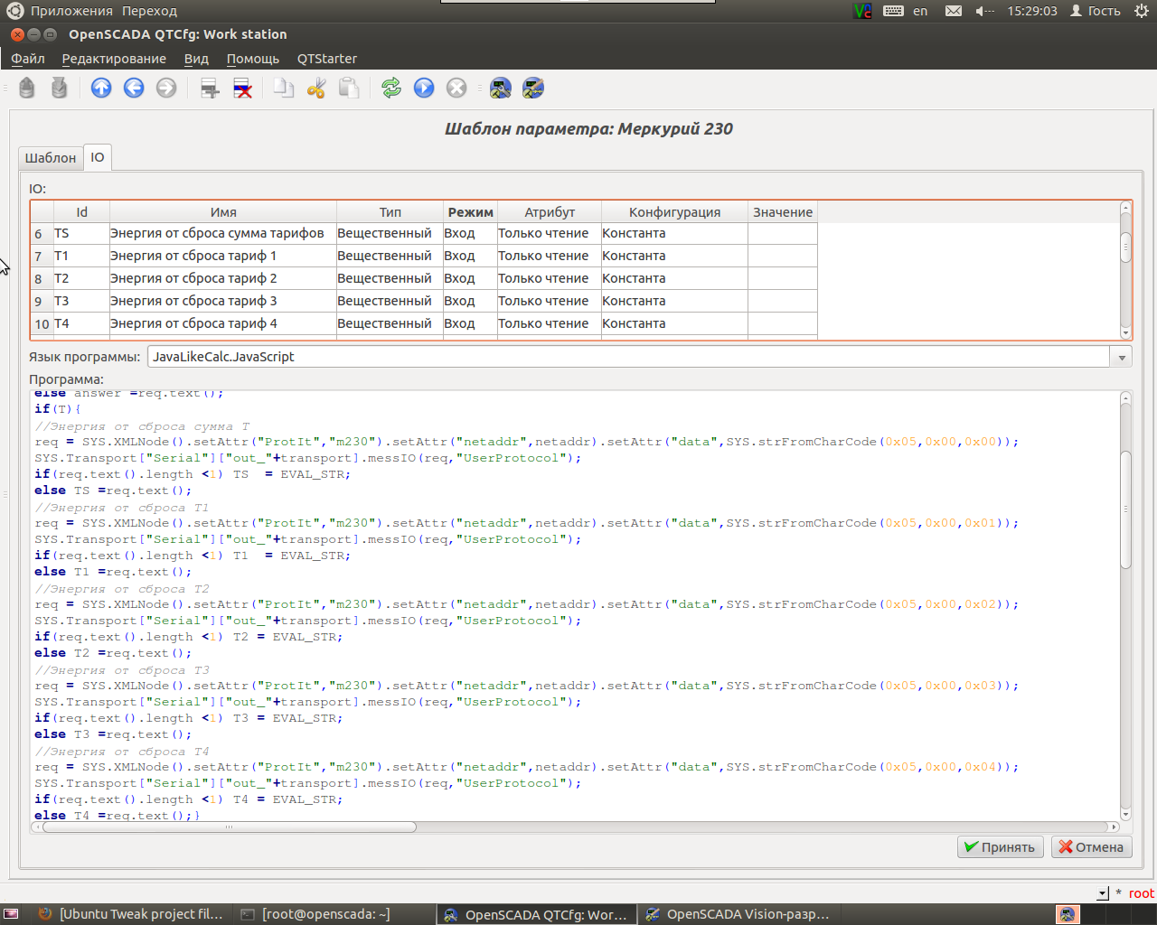Пишем протоколы счетчиков Меркурий 230 и Меркурий 200 для OpenSCADA - 12