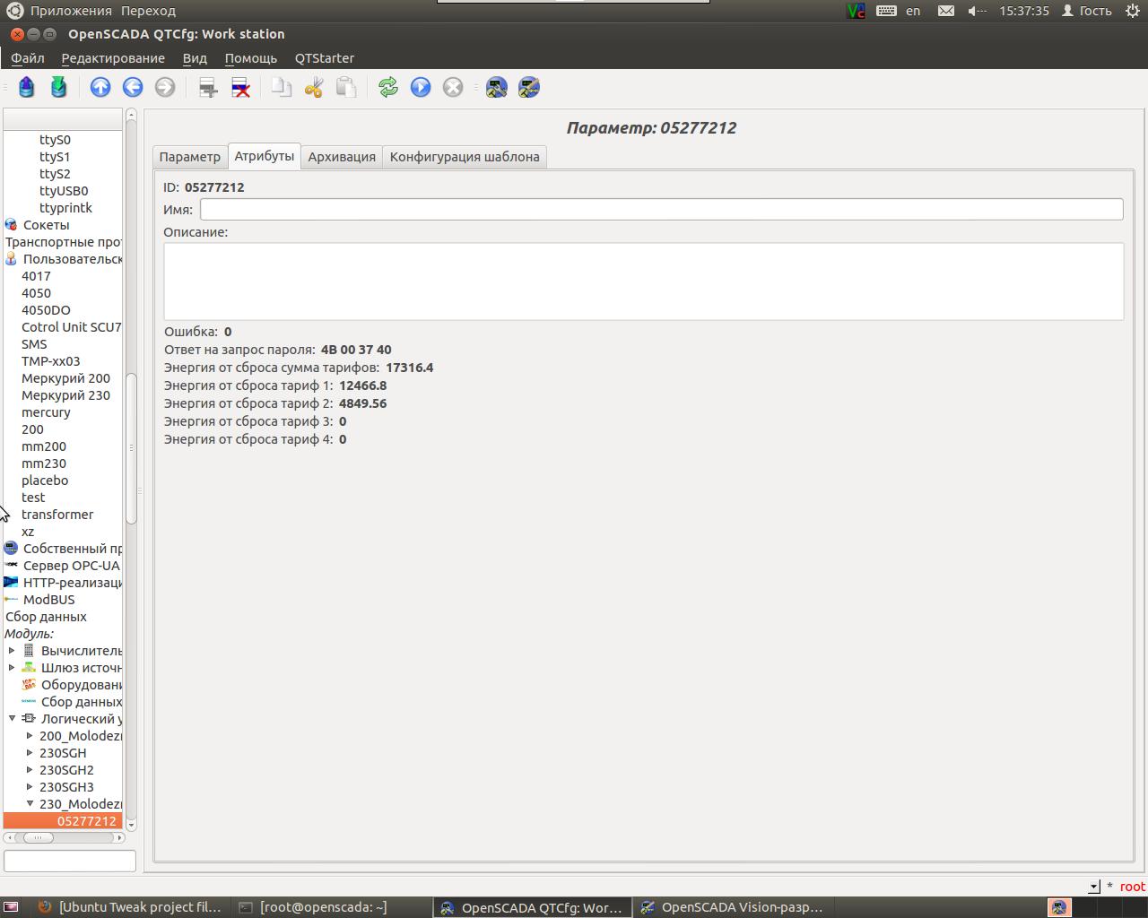 Пишем протоколы счетчиков Меркурий 230 и Меркурий 200 для OpenSCADA - 14