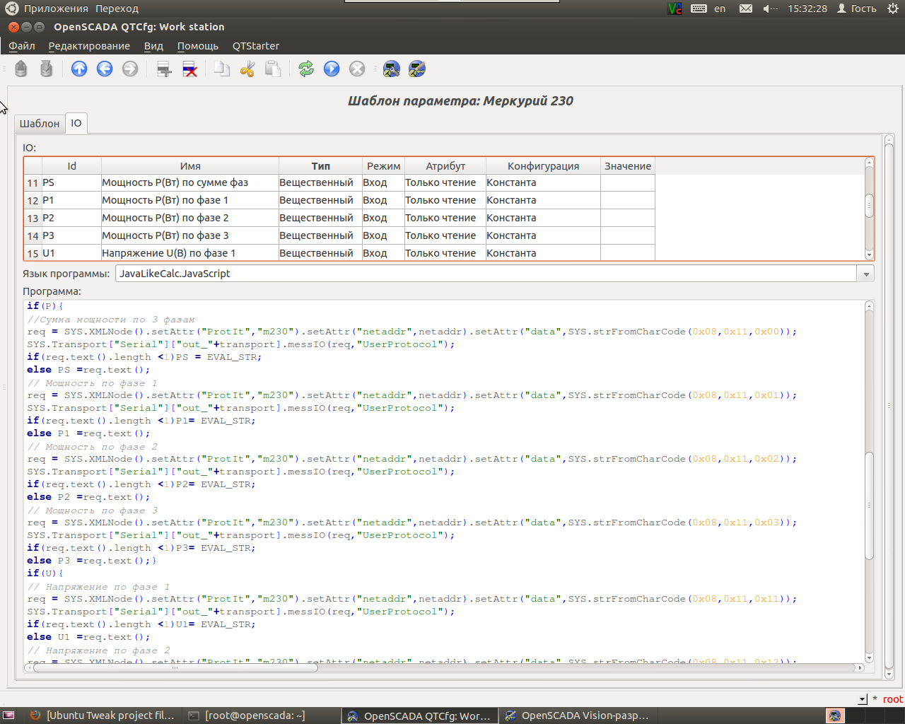 Пишем протоколы счетчиков Меркурий 230 и Меркурий 200 для OpenSCADA - 15