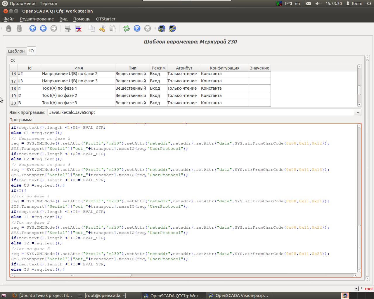 Пишем протоколы счетчиков Меркурий 230 и Меркурий 200 для OpenSCADA - 16