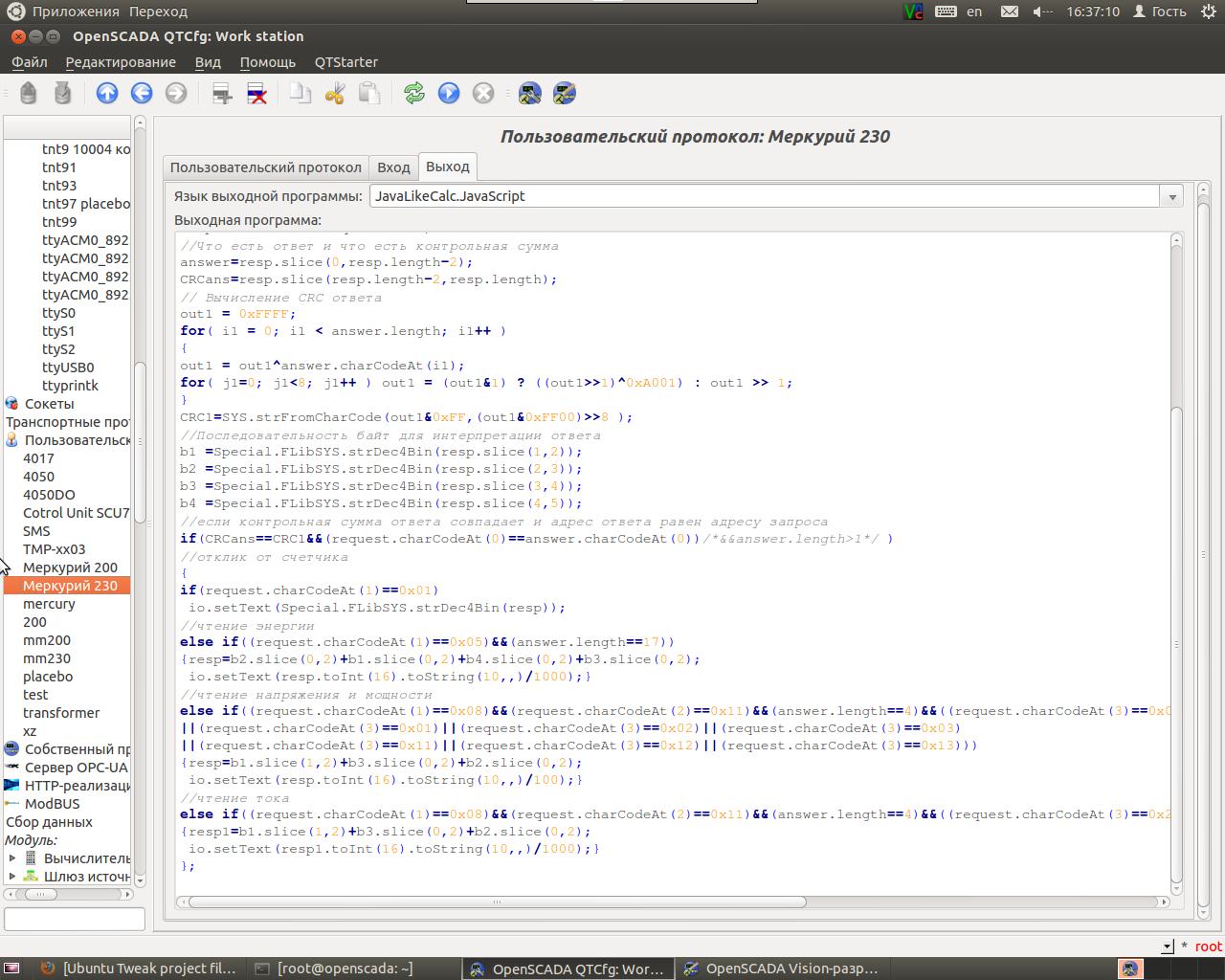 Пишем протоколы счетчиков Меркурий 230 и Меркурий 200 для OpenSCADA - 17