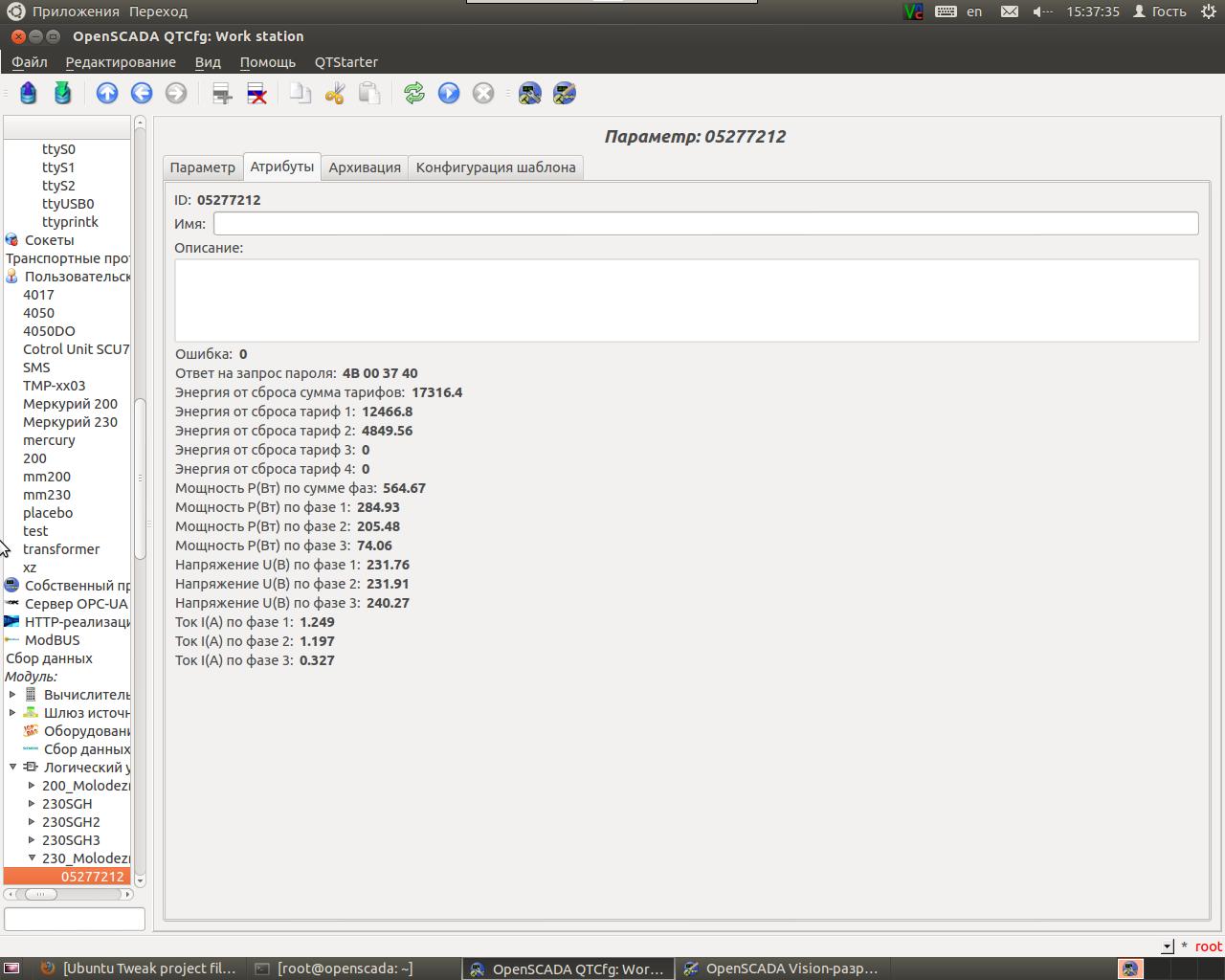 Пишем протоколы счетчиков Меркурий 230 и Меркурий 200 для OpenSCADA - 18