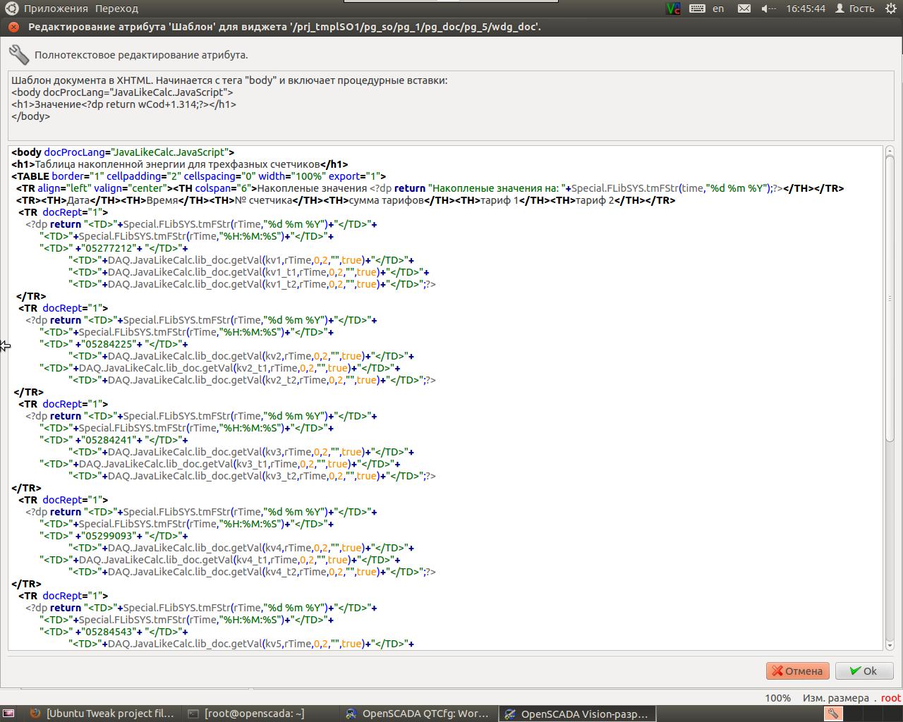 Пишем протоколы счетчиков Меркурий 230 и Меркурий 200 для OpenSCADA - 19