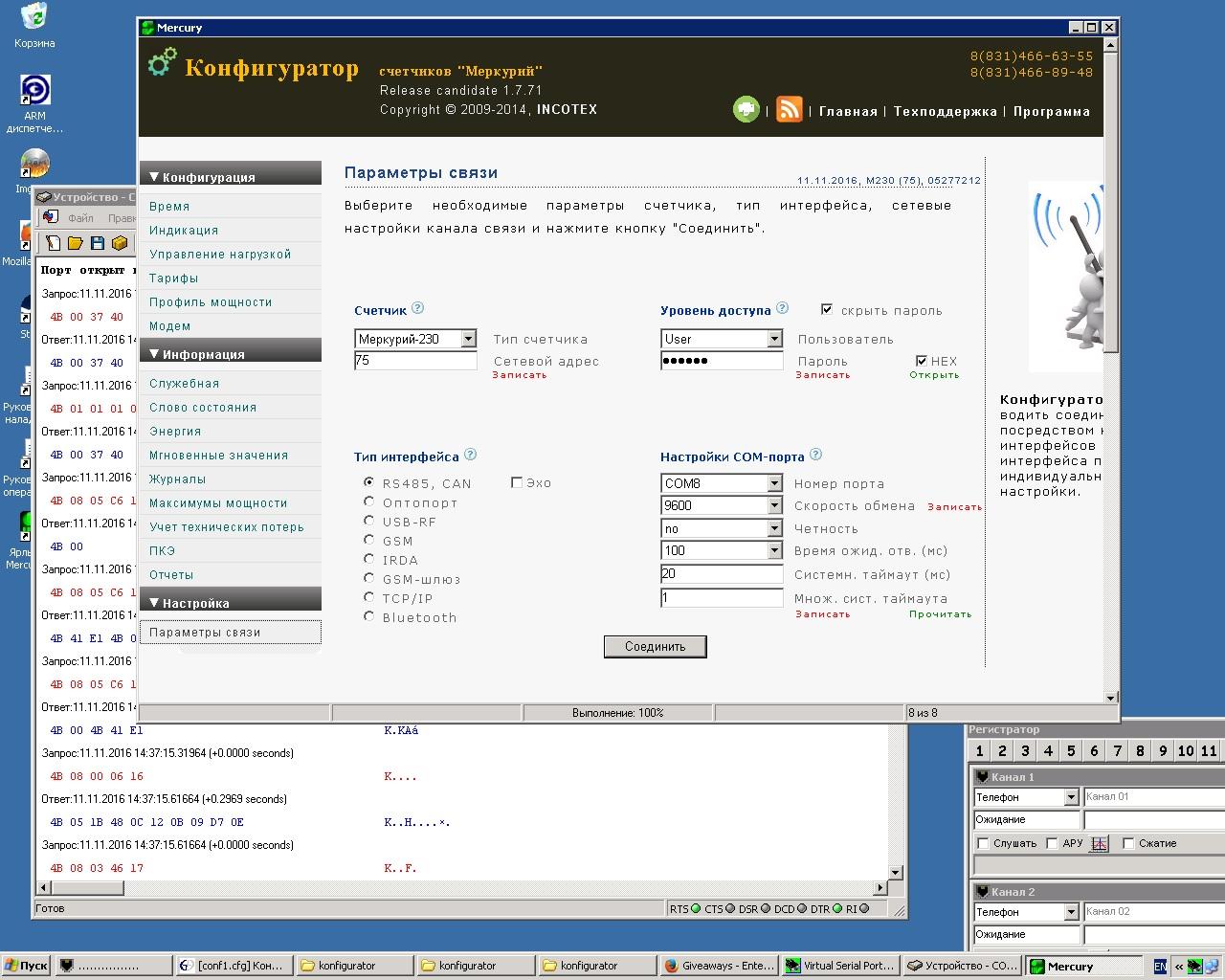 Пишем протоколы счетчиков Меркурий 230 и Меркурий 200 для OpenSCADA - 2