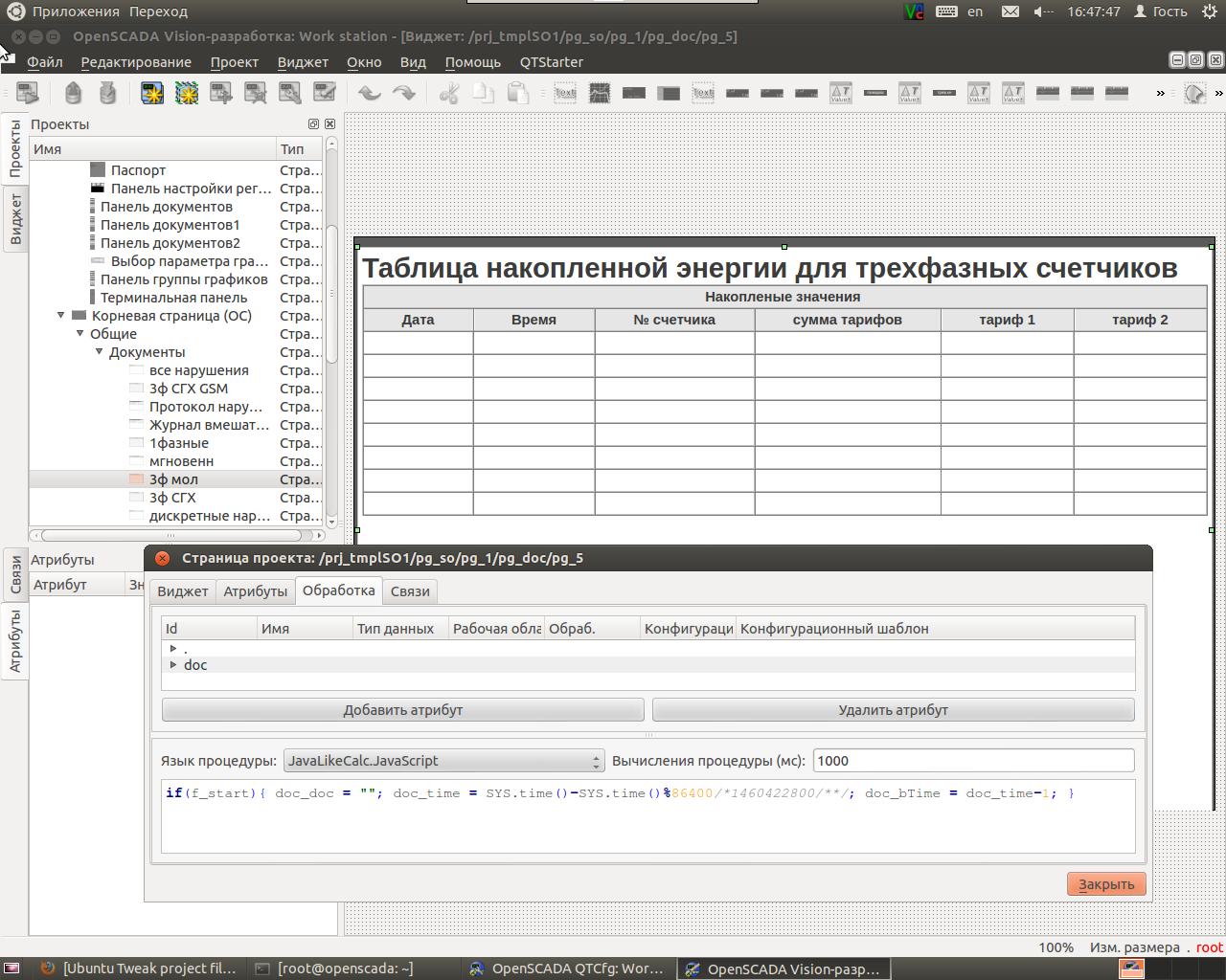 Пишем протоколы счетчиков Меркурий 230 и Меркурий 200 для OpenSCADA - 20